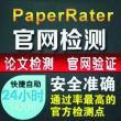 paperrater论文查重系统介绍